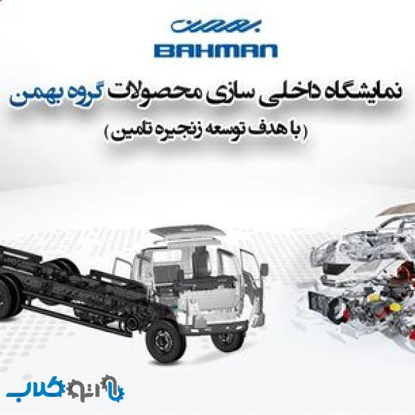 دعوت گروه بهمن برای بومی سازی قطعات خودروهای سواری و تجاری