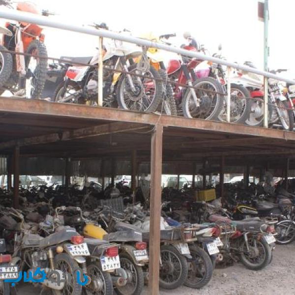 فرصت دوماهه به مالکان موتورسیکلت های توقیفی