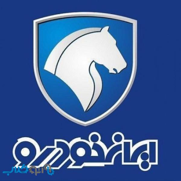 زمان نتایج قرعهکشی فروش فوقالعاده محصولات ایرانخودرو اعلام شد