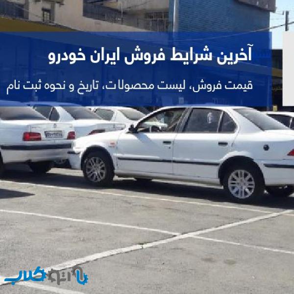 زمان و شرایط مرحله پنجم فروش فوق العاده ایران خودرو اعلام شد